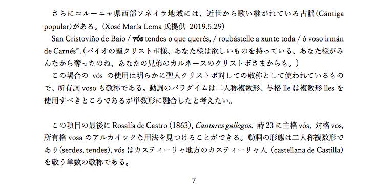 Citas dunha cántiga popular (de Lema) e outra de Rosalía de Castro