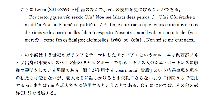 Unha das citas de Asaka tomada da novela de X.Mª Lema (Costa do Solpor)